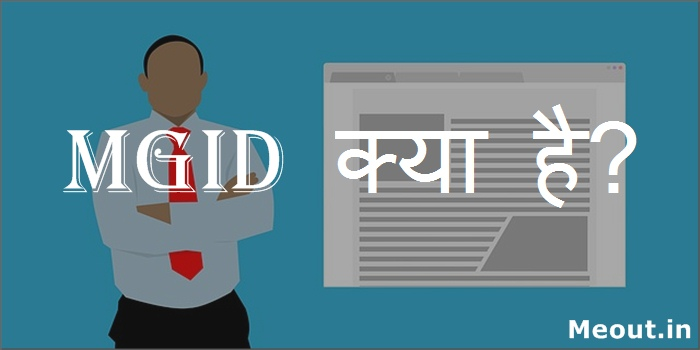 MGID क्या है और MGID से पैसे कैसे कमाए इन हिंदी