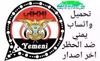واتساب یمني YemeniWhatsApp
