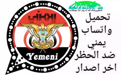 تحميل واتساب یمني YemeniWhatsApp ضد الحظر اخر اصدار
