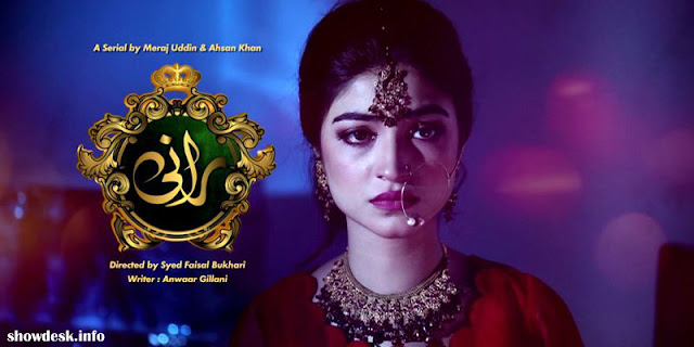 Get Full Lyrics Of Raani OST | Har Pal Geo 2017