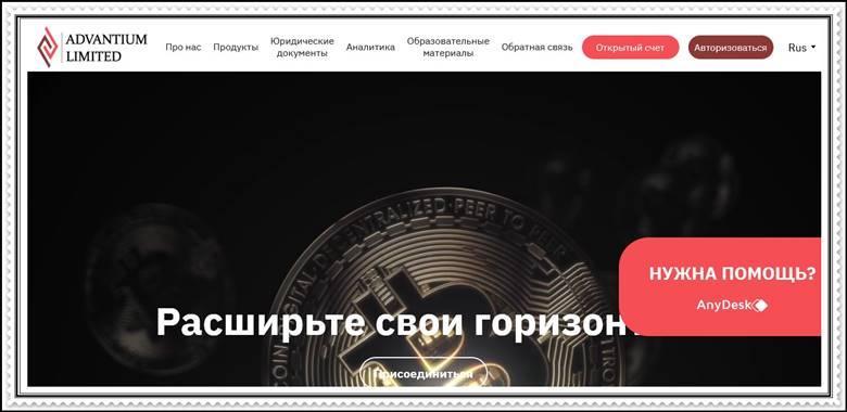 [ЛОХОТРОН] advantium-limited.com – Отзывы, развод? Advantium Limited мошенники!