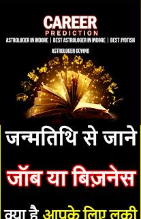 Astrologer in Indore | Best astrologer in indore | Best jyotish