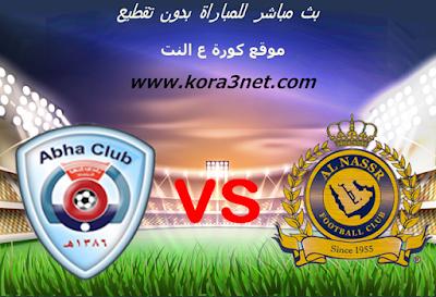 موعد بث مباشر مباراة النصر السعودى وابها اليوم 10-8-2020 الدورى السعودى