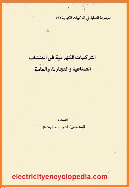 كتاب : التركيبات الكهربية فى المنشأت الصناعية والتجارية والعامة للمهندس / أحمد عبدالمتعال