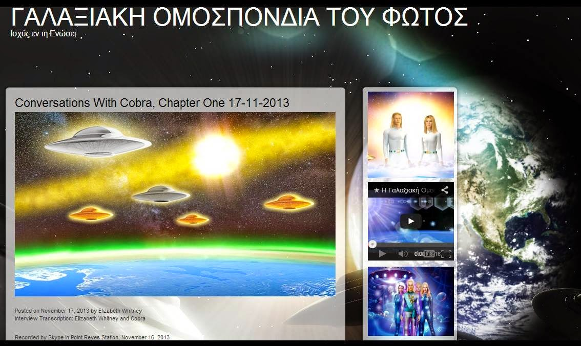 galaxiaki-omospondia-fwtos