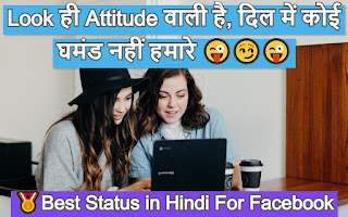 [ 500+🥇] Best Status in Hindi For Facebook - Hindi Blog