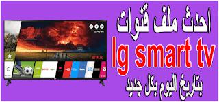 احدث ملف قنوات  lg smart tv بتاريخ اليوم بكل جديد