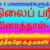 தரம் - 5 - மாதிரி வினாத்தாள்-01 - பகுதி - 2 - பாகம் - 3 - 2020.07.25