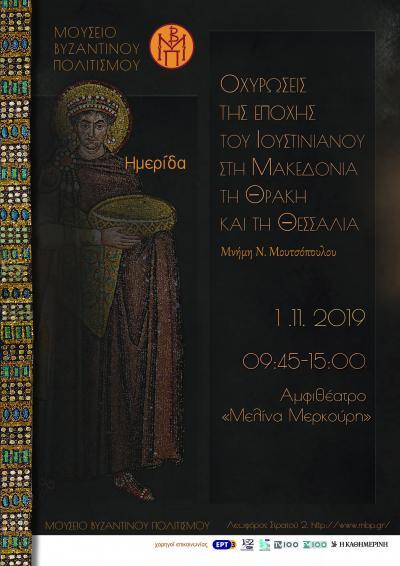 Οχυρώσεις της εποχής του Ιουστινιανού στη Μακεδονία, τη Θράκη και τη Θεσσαλία