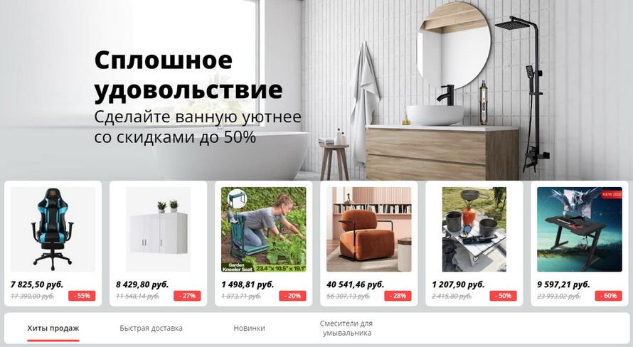 Сплошное удовольствие: сделайте ванную уютнее со скидками до 50% на необходимые товары для вашего быта