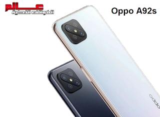 أوبو Oppo A92s الإصدارات: PDKM00  مواصفات و سعر موبايل أوبو  Oppo A92s - هاتف/جوال/تليفون أوبو Oppo A92s - البطاريه/ الامكانيات و الشاشه و الكاميرات هاتف أوبو  Oppo A92s