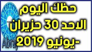 حظك اليوم الاحد 30 حزيران-يونيو 2019