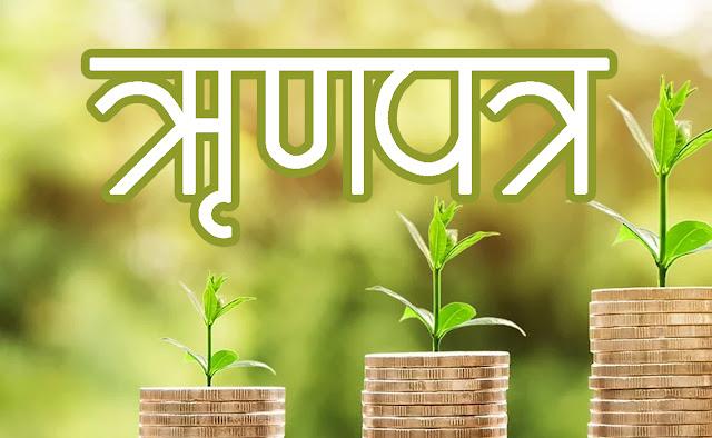 आज बाट प्रभु बैंकको ऋणपत्र खुल्यो