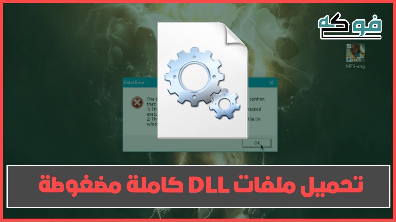 حل شامل | تحميل جميع ملفات dll كاملة مضغوطة | جميع اصدارات الويندوز 2020