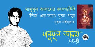 মাসুমুল আলমের কথাপরিধি: 'নিজ' এর সাথে বুঝা-পড়া | সুহৃদ শহীদুল্লাহ