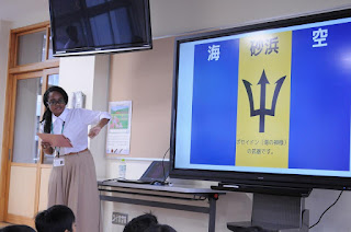 presentation of the country Barbados in Japan