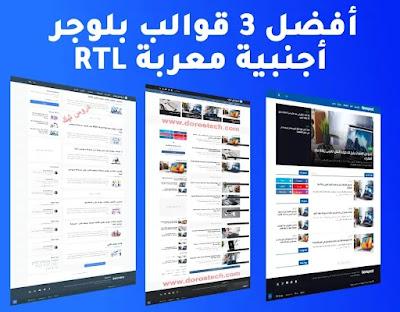 أفضل قوالب بلوجر أجنبية تدعم اللغة العربية 2020 RTL blogger