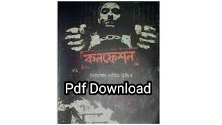 কনফেশন মোহাম্মদ নাজিম উদ্দিন বেগ বাস্টার্ড সিরিজ pdf