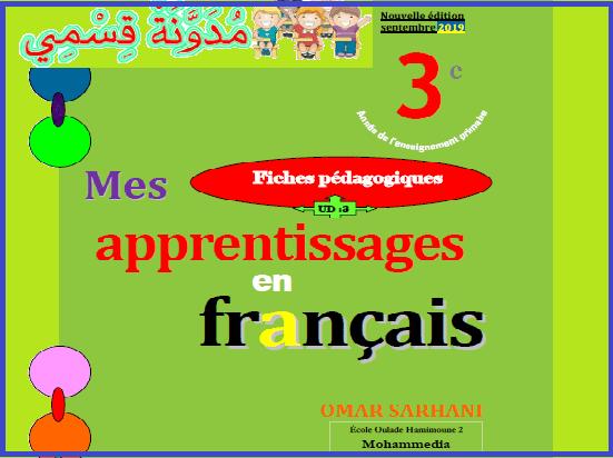 جذاذات اللغة الفرنسية mes apprentissages الوحدة الثالثة