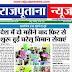 राजपूताना न्यूज़ ई पेपर 26 मई 2020 डिजिटल एडिशन