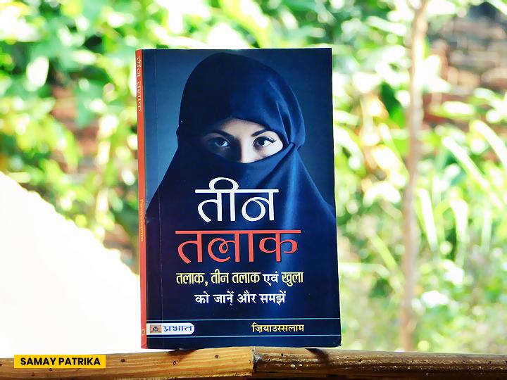 teen-talaq-book-in-hindi