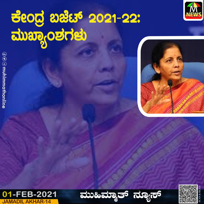 ಕೇಂದ್ರ ಬಜೆಟ್ 2021-22: ಮುಖ್ಯಾಂಶಗಳು