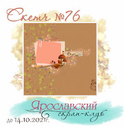 Скетч № 76 до 14.10.2021