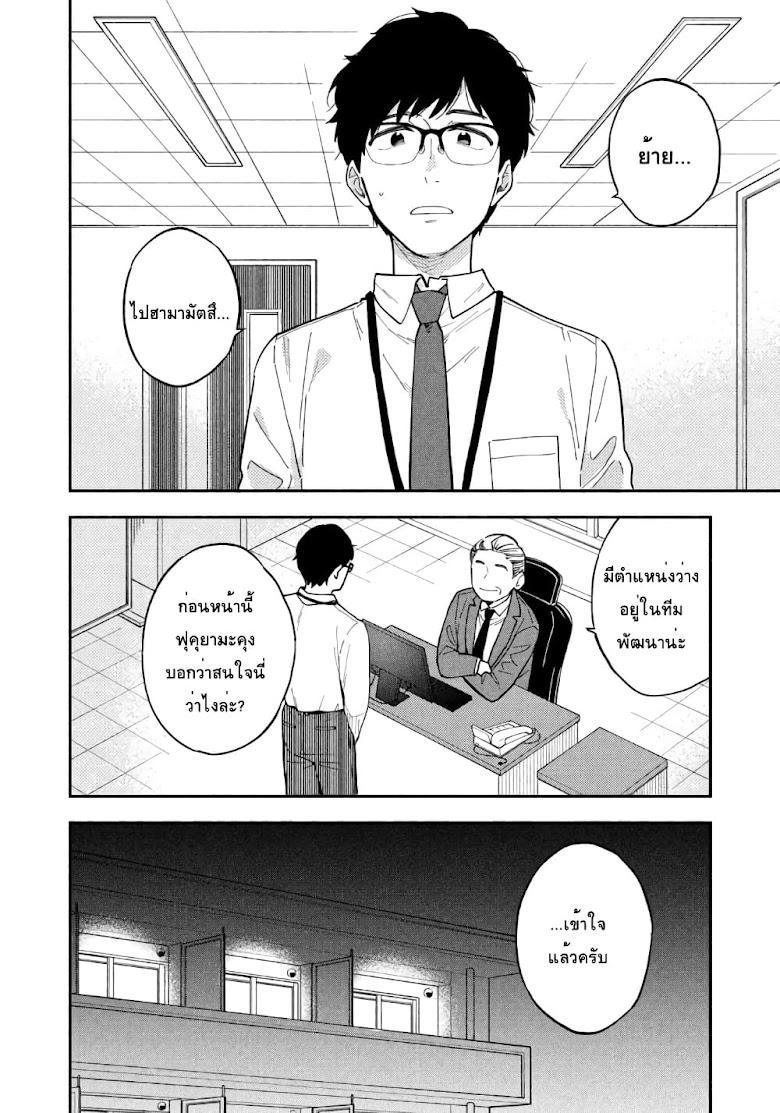 Yaiteru Futari - หน้า 15