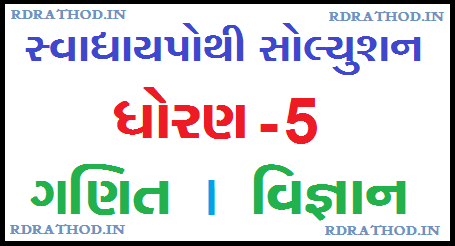 STD 5 NCERT Maths Swadhyay Pothi Solution