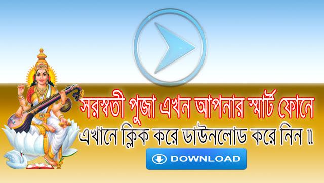 saraswati puja app