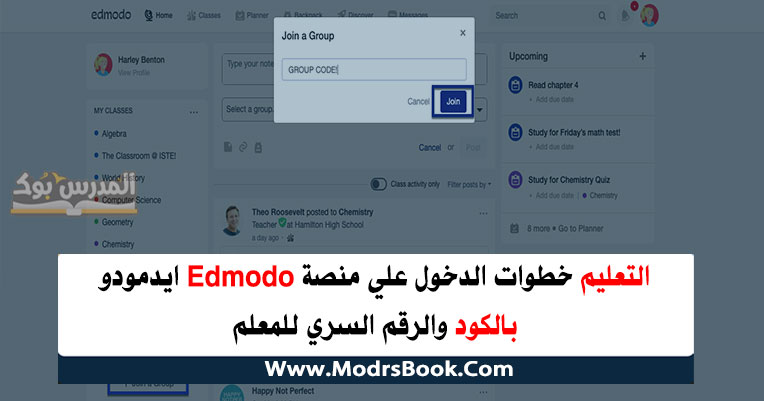 التعليم خطوات الدخول علي منصة Edmodo بالكود والرقم السري للمعلم