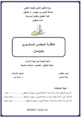 مذكرة ماستر: علاقة المجلس الدستوري بالبرلمان PDF