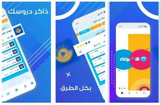 تحميل تطبيق الأضواء التعليمي 2021 Aladwaa Education الإصدار الجديد