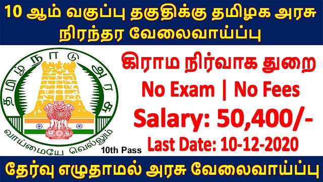 தமிழக அரசு கிராம நிர்வாக துறையில் வேலைவாய்ப்பு | 10th Pass Govt Job in Tamilnadu