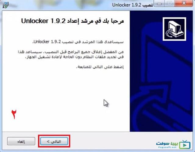 تثبيت برنامج حذف الملفات المستعصية لويندوز 7