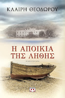 http://www.culture21century.gr/2017/11/h-apoikia-ths-lithis-ths-klairhs-theodwroy-book-review.html