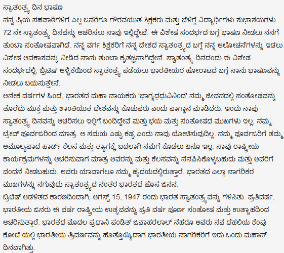 Happy-Independence-Day-Speech-In-Kannada-Language-PDF-72ND-Independence-Day-Speech-For-Students-In-Kannada-PDF
