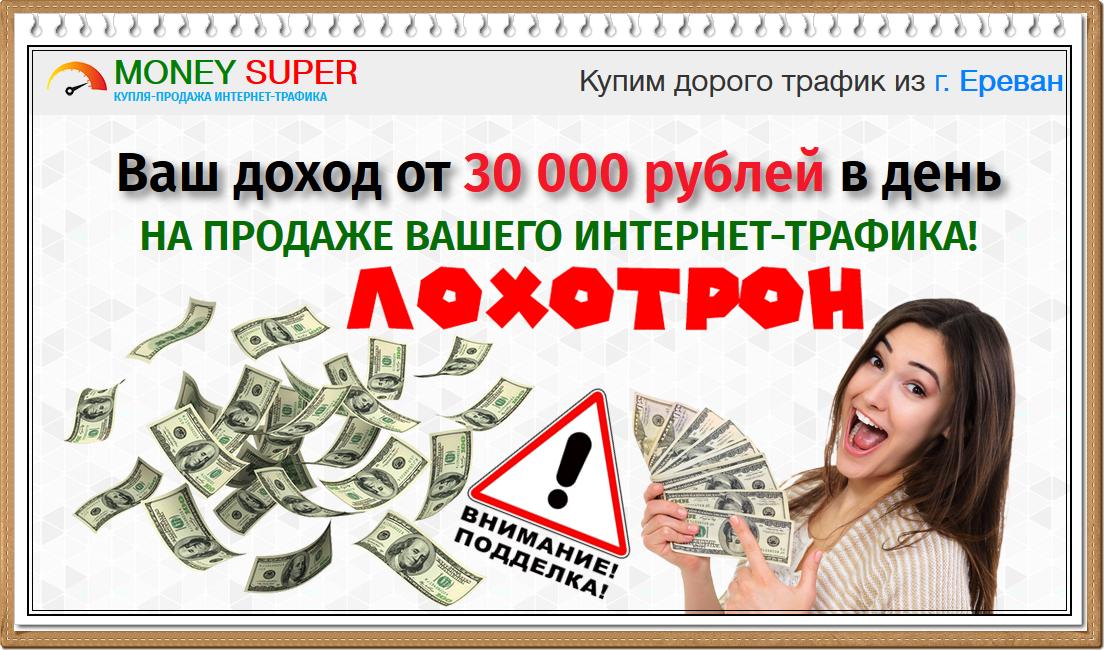 Платформа MONEY SUPER Отзывы. Купля-продажа интернет-трафика