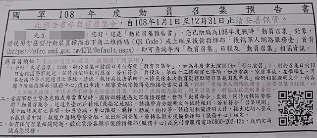 【生活】民國108年度動員召集預告書