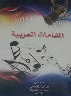 غلاف كتاب المقامات العربية الإصدار الأول للمدرب صابر المضحي