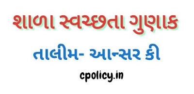 Shala Swachhta Gunak App Answer key PDF