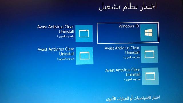 حل مشكلة  avast antivirus clear uninstall على وحدة التخزين 4