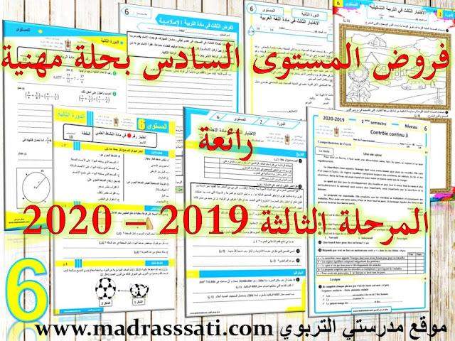 فروض المرحلة الثالثة للمستوى السادس 2019-2020
