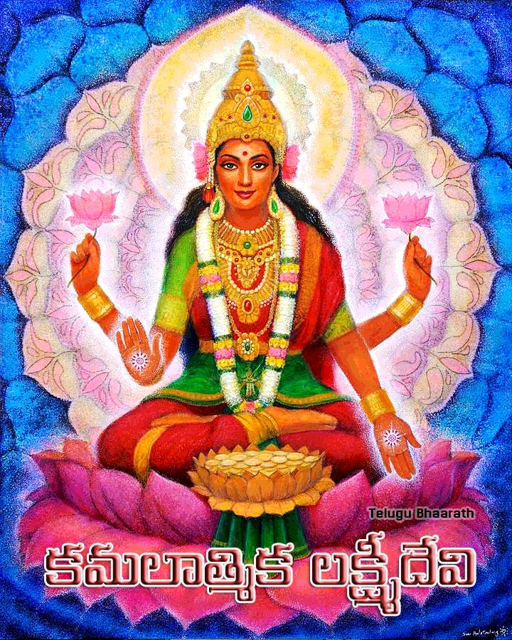 కమలాత్మిక ఖడ్గమాల - Kamalatmaha Khadgamala