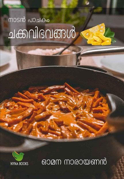 ചക്ക വിഭവങ്ങള് (നാടന് പാചകം) (Paper Back)  By Omana Narayanan