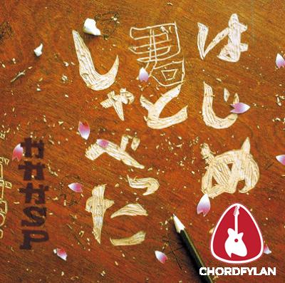 Lirik dan Chord Kunci Gitar Hajimete Kimi to Shabeta - Gagaga SP