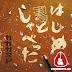 Hajimete Kimi to Shabeta - Gagaga SP