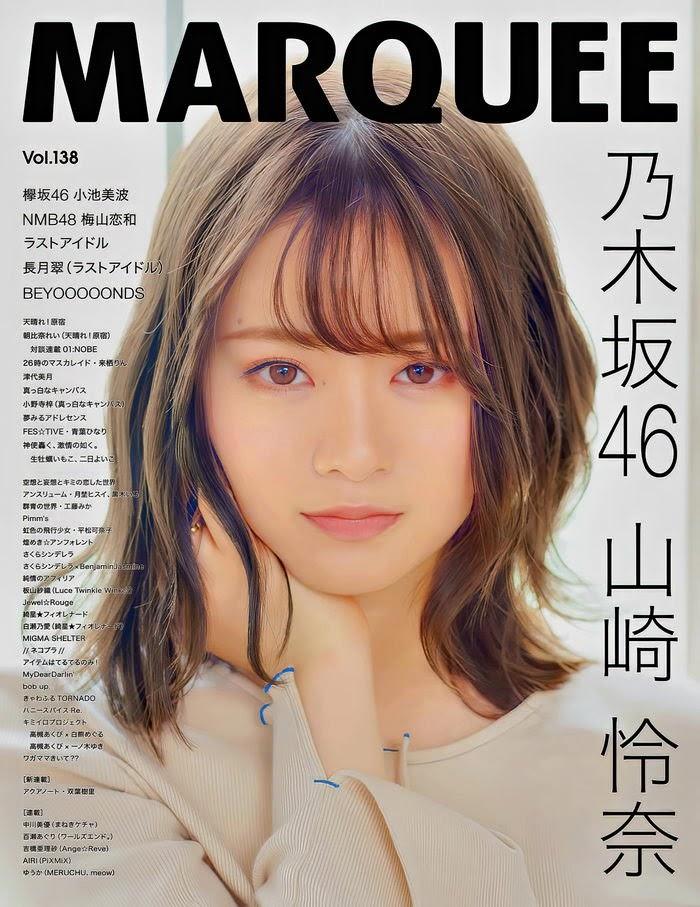 1129 [MARQUEE] Vol.138 Rena Yamazaki 山崎怜奈