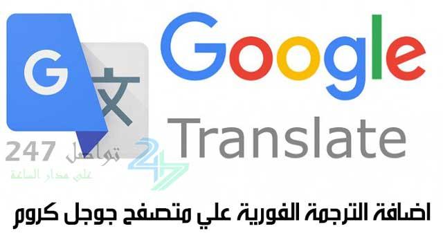 اضافة الترجمة الفورية علي متصفح جوجل كروم