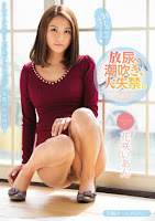 Hanasaki Comfort